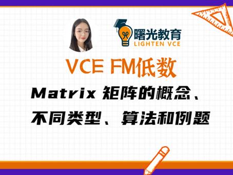 VCE FM低数 | Matrix 矩阵的概念、不同类型、算法和例题