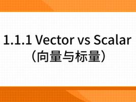 曙光VCE物理 |  Vector vs Scalar (向量与标量)