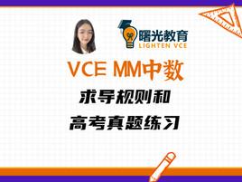 VCE MM中数 | 求导规则和高考真题练习