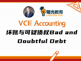 VCE会计 | 坏账与可疑债权Bad and Doubtful Debt(by Steven老师)