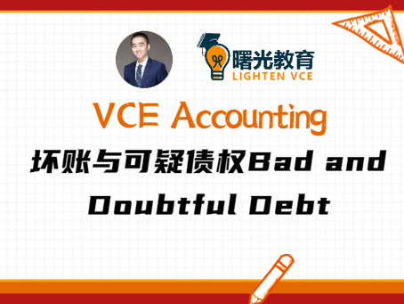 VCE会计   坏账与可疑债权Bad and Doubtful Debt(by Steven老师)