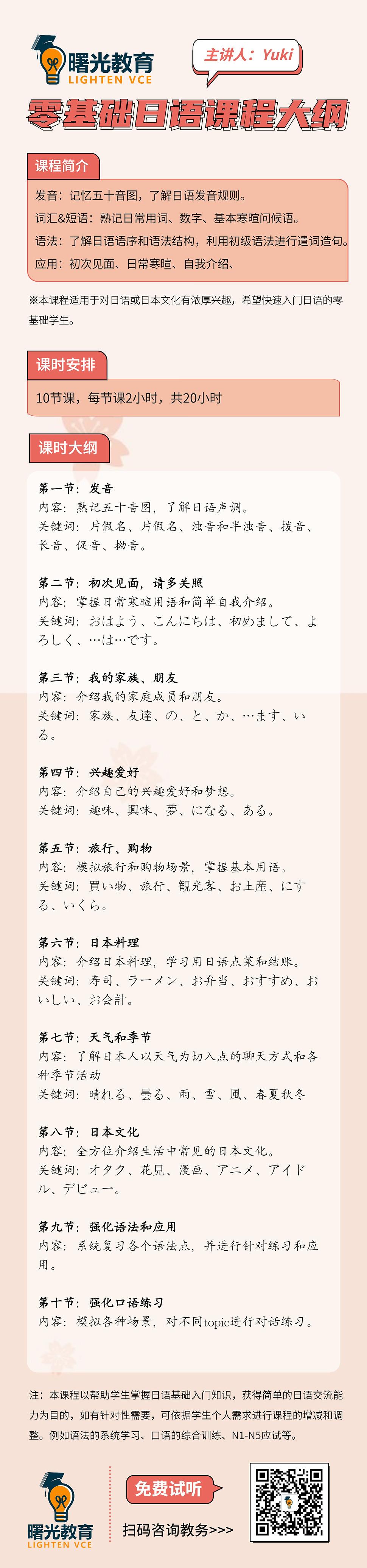 零基础日语教学大纲.jpg