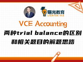 VCE会计 | 两种trial balance的区别和相关题目的解题思路