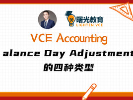 VCE会计 | Balance Day Adjustment的四种类型,以及做题时需要注意的事项(by Steven老师)