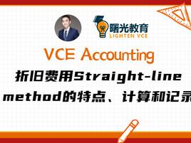 VCE会计 | 折旧费用Straight-line method的特点、计算和记录(by Steven老师)