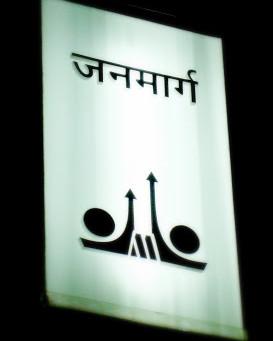 "Ahmedabad "" janMarg"""