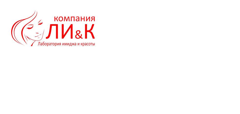 логотип ЛИК.jpg