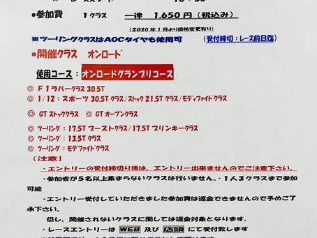 (アリーナ)12/6(日)  ラウンドレース・オンロード開催告知