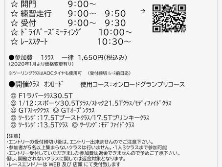 (アリーナ)5月9日(日)      ラウンド(オン)&ヨコモグランプリ