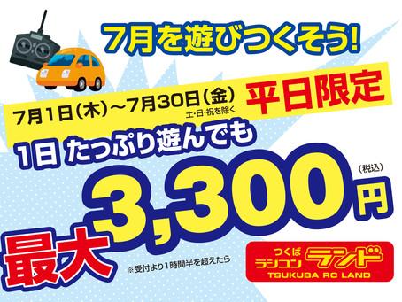 (ランド)平日限定 1日たっぷり遊んでも最大3300円(7月1日~7月30日まで)