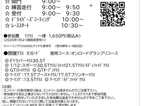 (アリーナ)2021/8/1ラウンド&ヨコモグランプリ開催告知