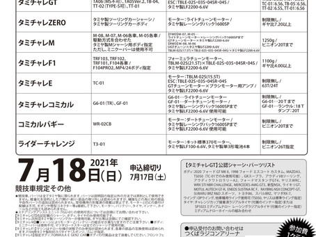 (アリーナ)2021/7/18タミヤチャレンジカップレース開催告知(追記あり)