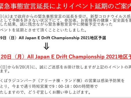 (アリーナ) All Japan E-Drift Championship  2021地区予選の再延期のお知らせ