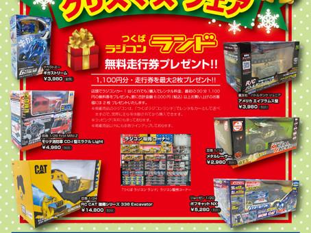 (ランド) クリスマス フェア☆スタート