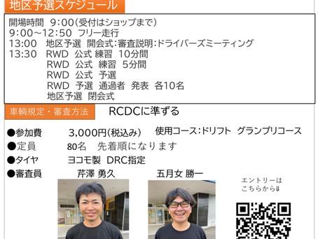 (アリーナ)7/25(日) All Japan E-Drift Championship 2021地区予選