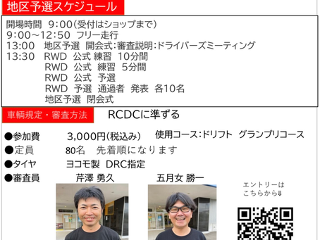 (アリーナ) All Japan E-Drift Championship  2021地区予選の延期のお知らせ