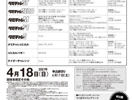 (アリーナ)4/18(日)タミヤチャレンジカップ開催告知・エントリー開始
