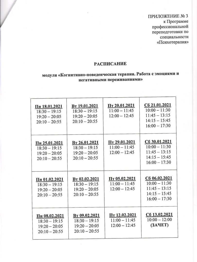 Приложение №3. Расписание.