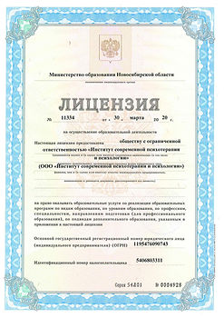 Лицензия Министерства образования НСО