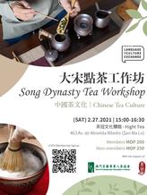 Tea Art Professionals' Association of Macao