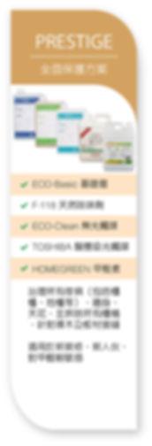 Price Table_Website_Prestige.jpg