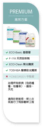 Price Table_Website_Premium.jpg