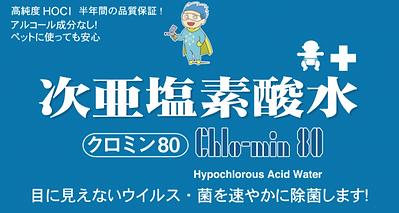 次氯酸消毒制-600x321.png