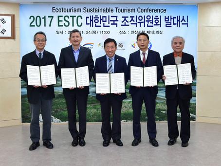 ESTC 2017 대한민국 조직위원회 발대식