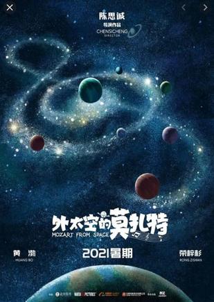 外太空的莫扎特 (2021)