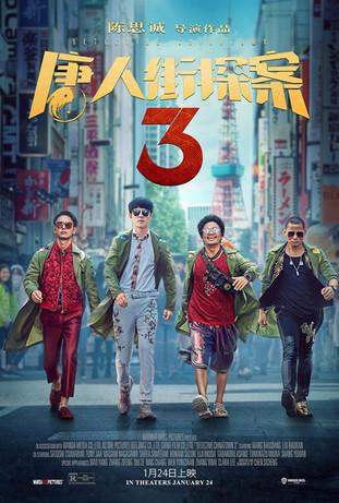 唐人街探案 3 (2021)