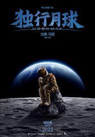 独行月球 (2022)