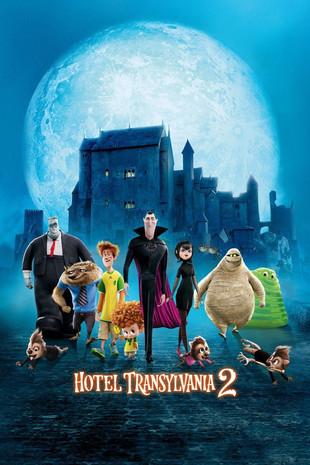 Hotel Transylvnia 2 (2015)