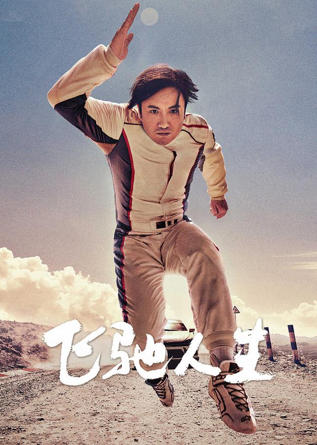 飞驰人生 (2019)