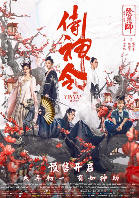 阴阳师之侍神令 (2021)