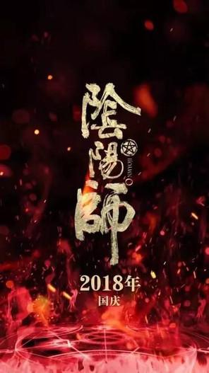 陰陽師 (2020)