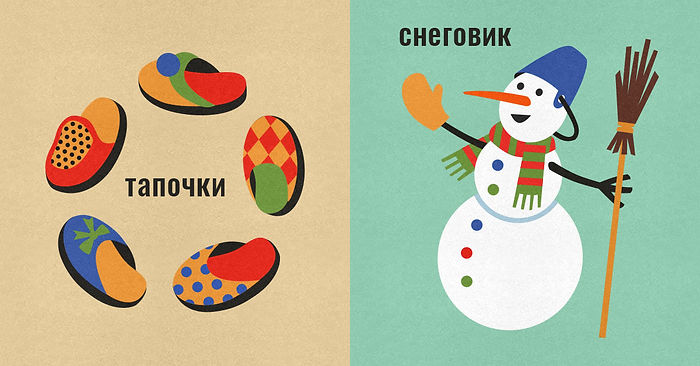 "Illustration package for the article ""My favorite Russian words"", Babbel Magazine"