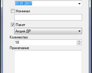 Выпущена новая версия ПО Game-Keeper 3.30.