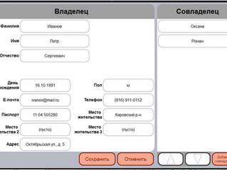 Выпущена новая версия ПО Game-Keeper 3.30