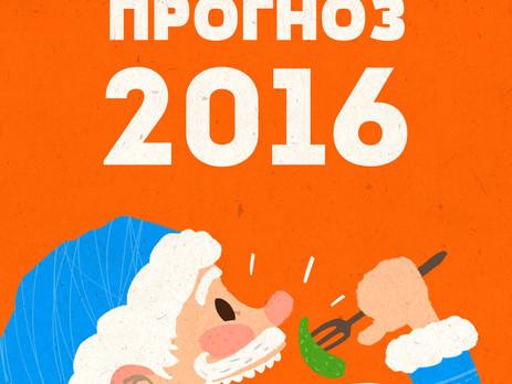 Таро-прогноз на 2016 год