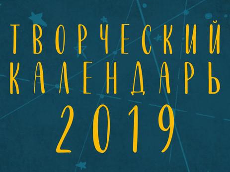 Творческий календарь на 2019 год