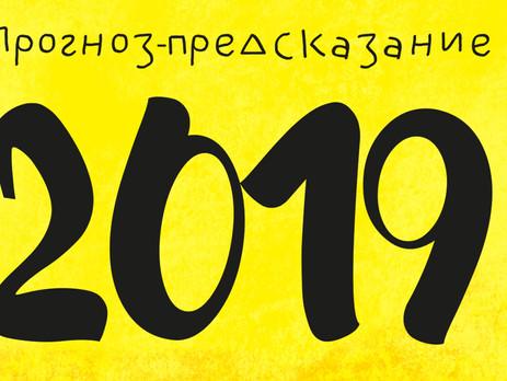 Прогноз-предсказание на 2019 год