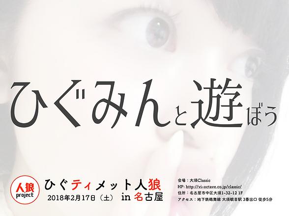 名古屋 人狼 人狼project
