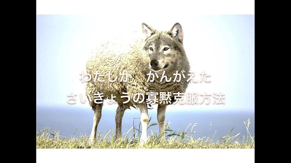 脱☆寡黙人狼会のだっせぇパワポ資料