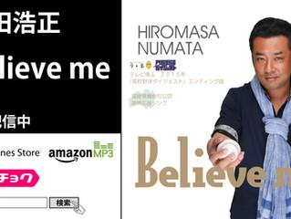 2015夏の高校野球埼玉大会タイアップ曲『Believe me』