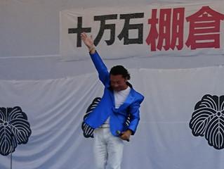 福島県棚倉町のイベント『十万石棚倉城まつり』