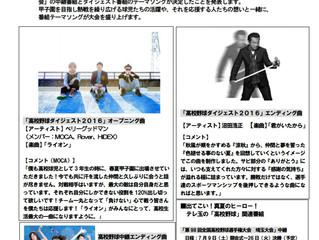 テレ玉さんより『夏の高校野球埼玉大会』タイアップ曲の発表がありました。
