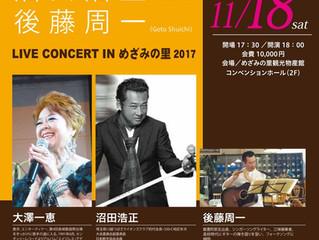 九州北部災害チャリティーディナーコンサートに出演