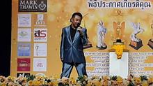 タイ王国の社会貢献アワード授賞式式典