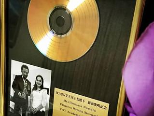 『カンボジア王国王女殿下 御前歌唱記念』ゴールドディスク盾。