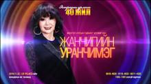 モンゴルの国民的スターuranchimegの40周年コンサートに出演決定